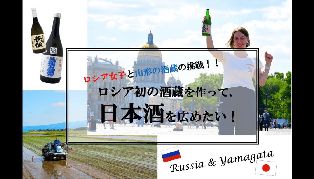 ロシア女子と山形の酒蔵の挑戦