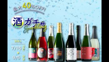 酒ガチャスパークリング 2021