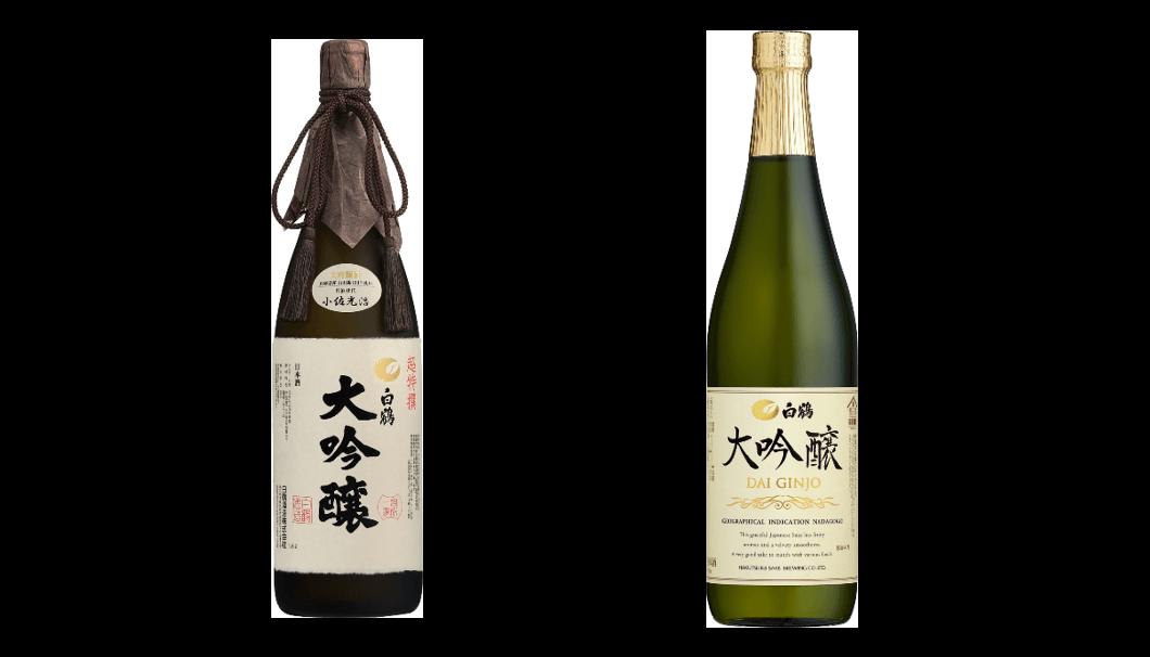 1997年に発売した「超特撰 白鶴 大吟醸」(左)と2010年に発売した「白鶴 大吟醸」(右)