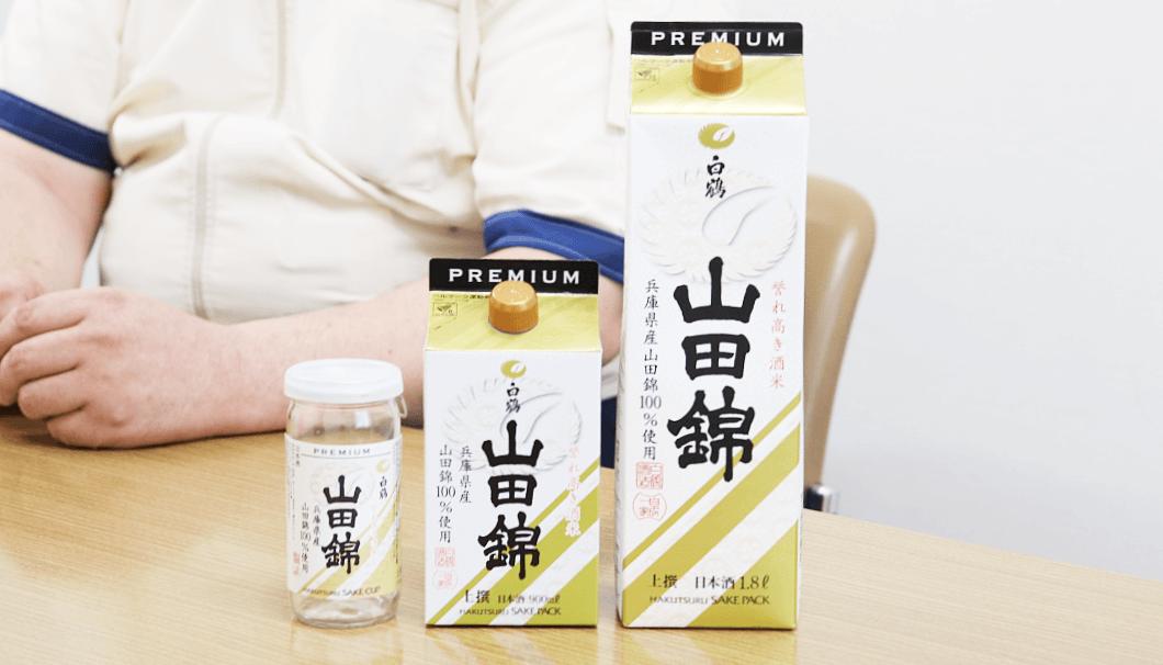 白鶴酒造「上撰 白鶴 サケパック 山田錦」