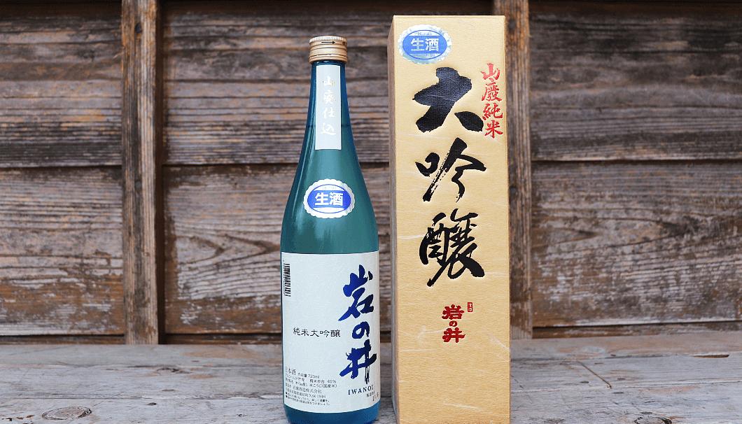 岩瀬酒造「岩の井 山廃 純米大吟醸」