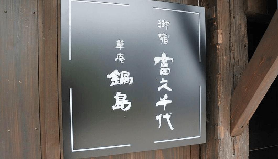 「御宿 富久千代」の看板