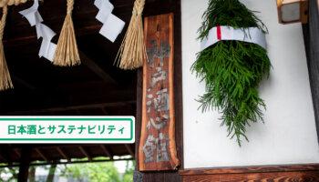 神戸酒心館の看板