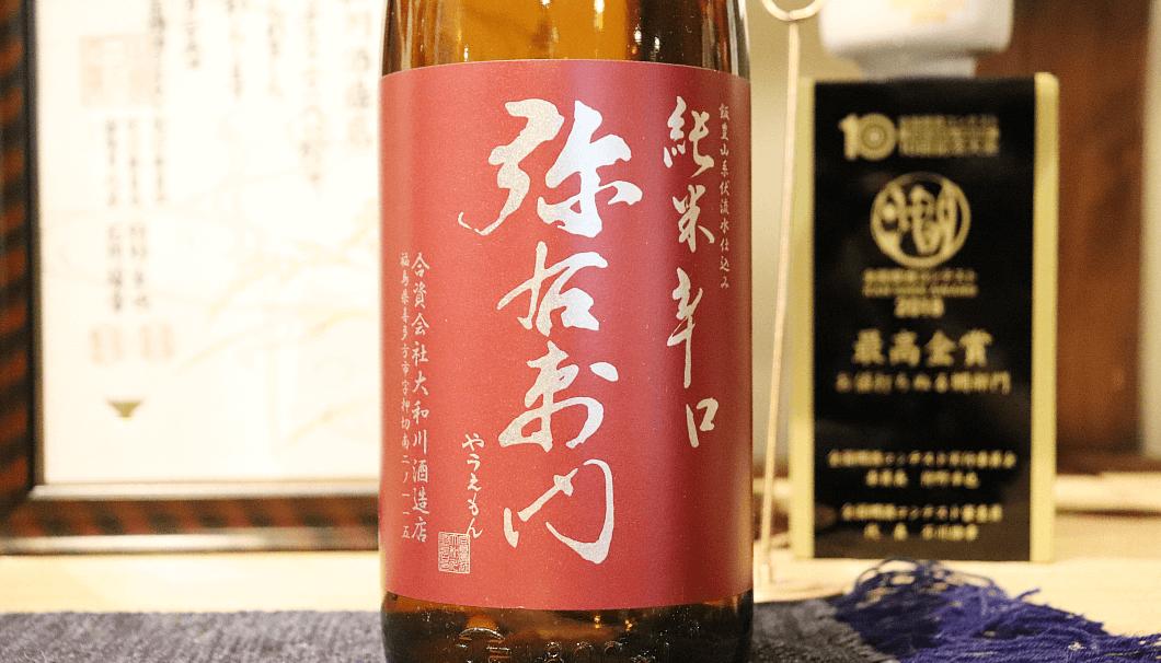 大和川酒造店「弥右衛門(やうえもん)」