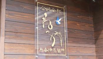 「合同会社ねっか」の看板