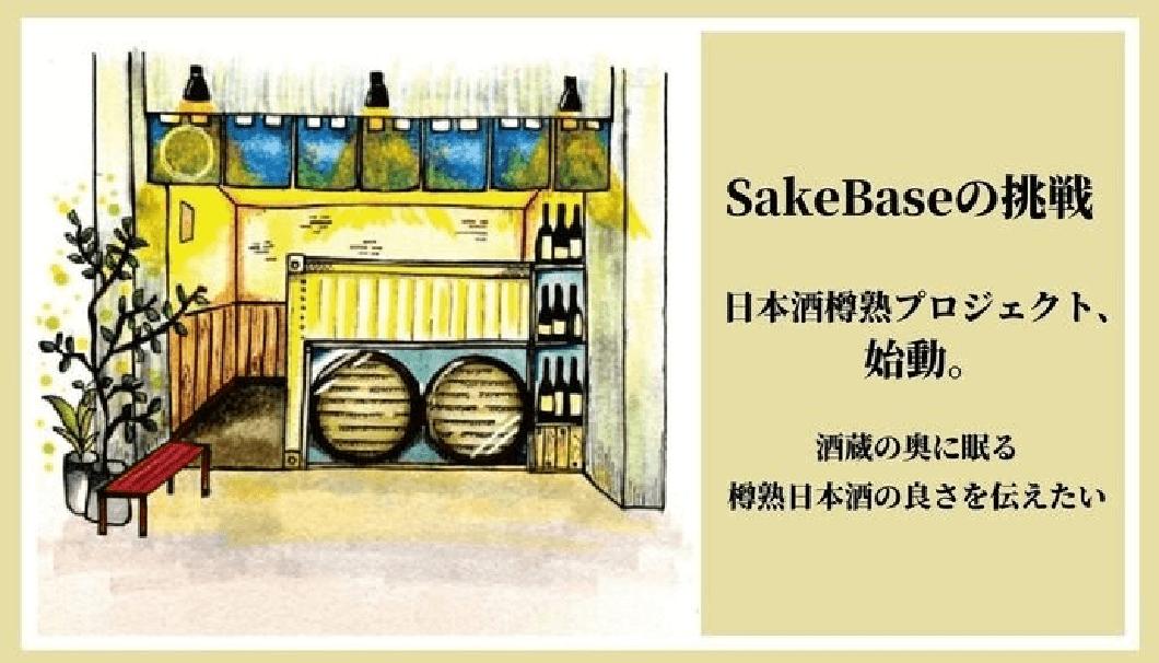 鷹長と仙禽をオーク樽で熟成したSakeBaseラボの初回熟成酒をお届け!