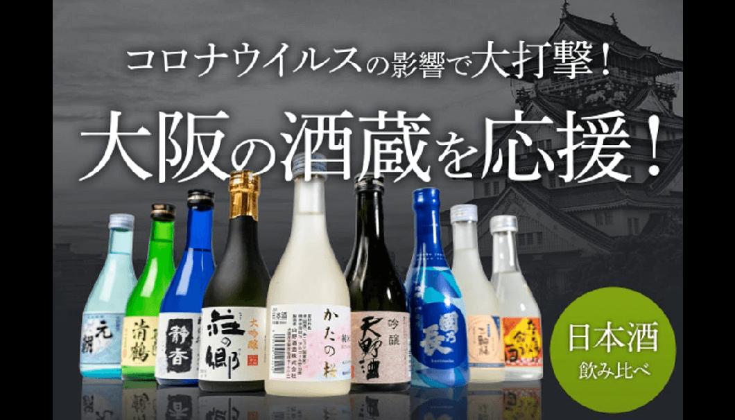 大阪日本酒の陣