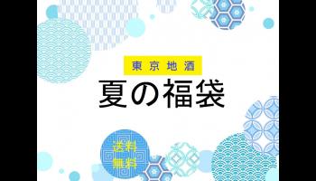 「東京地酒~夏の福袋」