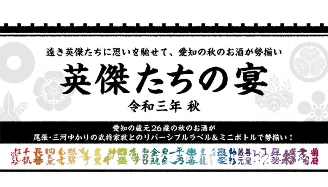 愛知県内の蔵元26蔵が参加する、統一ミニボトル&ラベル企画「英傑たちの宴~令和三年 秋~」
