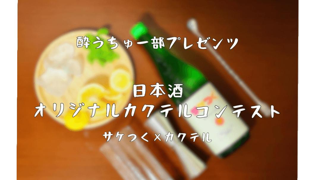 酔うちゅー部 カクテル