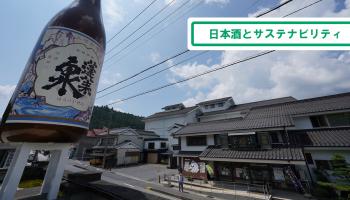 関谷醸造の外観