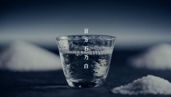 石川県 酒米 動画