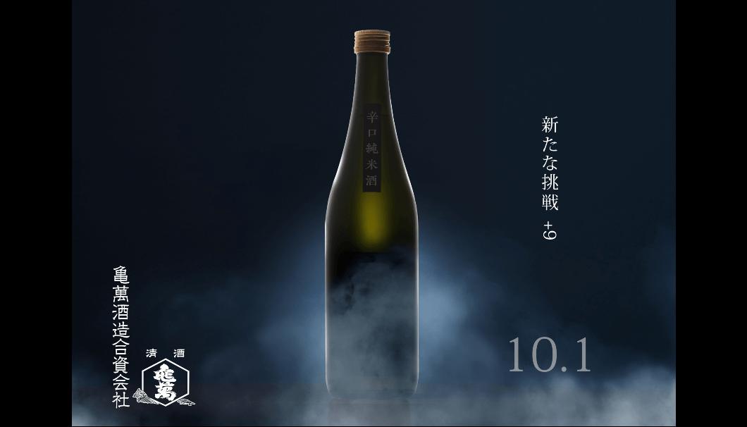 亀萬酒造合資会社(熊本県葦北郡)の新商品「辛口純米酒PLUS 9」