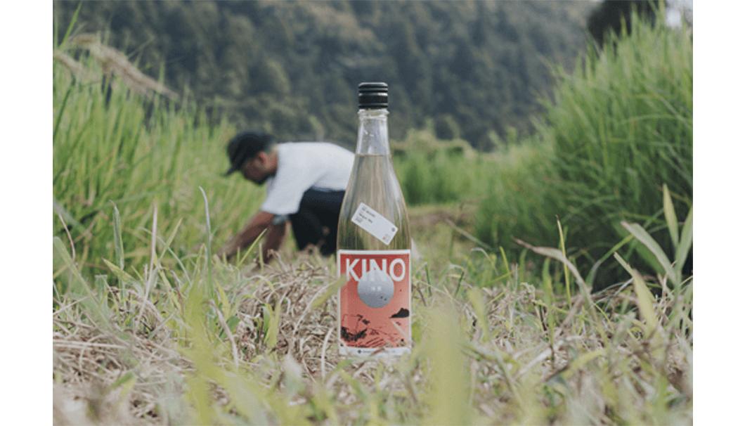 三重・元坂酒造が新ブランド「KINO/帰農」