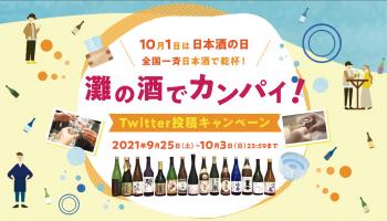 灘五郎 日本酒の日