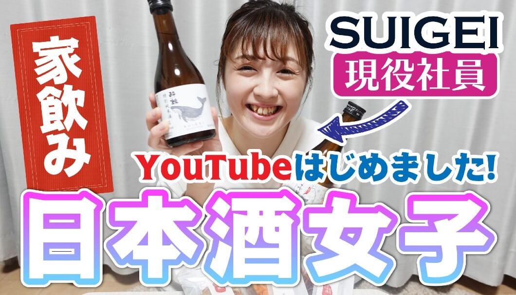 酔鯨YouTube「Enjoy SAKE チャンネル」