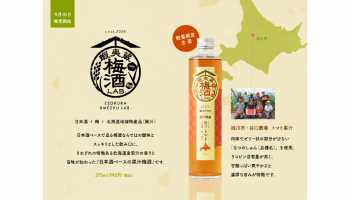 高砂酒造 梅酒 トマト