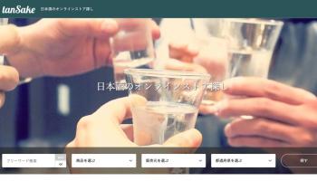日本酒オンラインストア検索サイト「tanSake(タンサケ)」