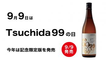 土田酒造 99