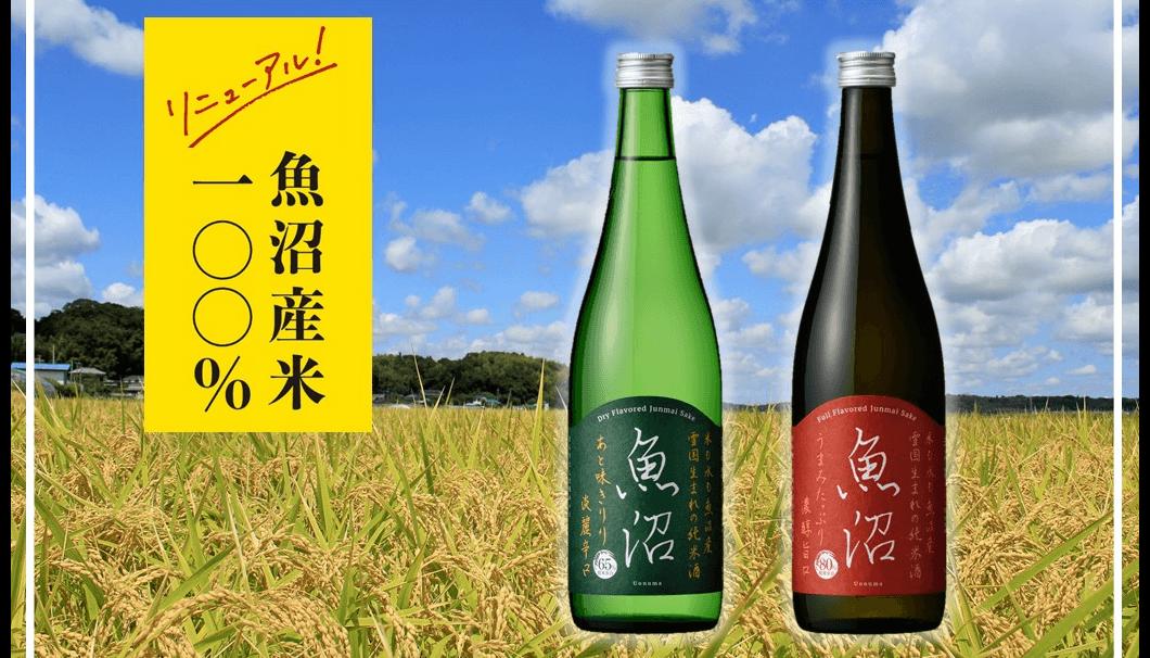 白瀧酒造株式会社(新潟県南魚沼郡)が2021年9月6日より「魚沼シリーズ」をリニューアル
