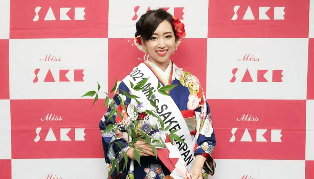 「2021 Miss SAKE」の松崎 未侑さん