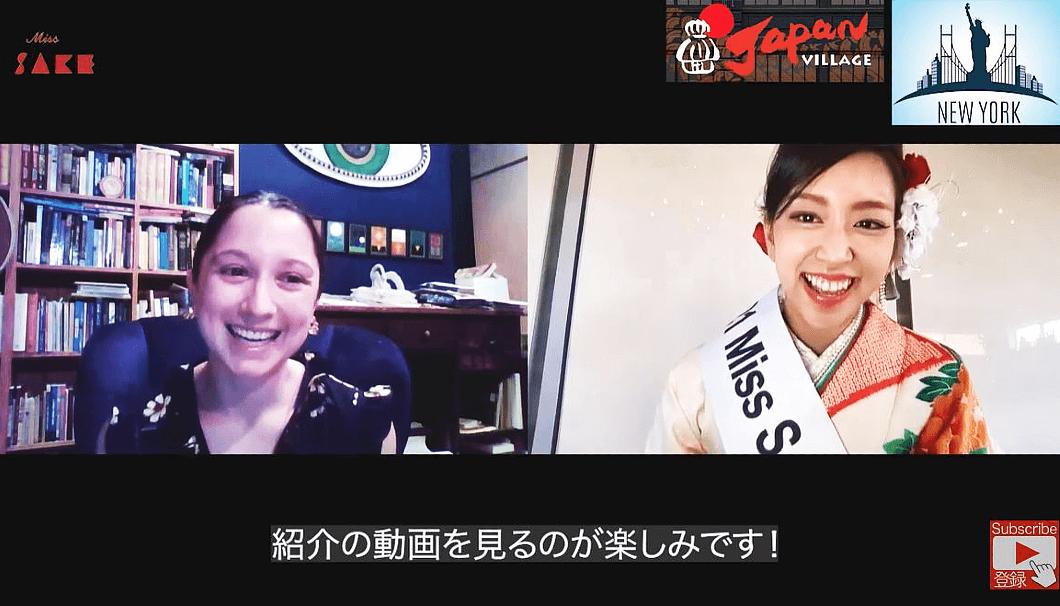 「コロナ禍でもできることを」と、海外中継で現地の日本酒事情を紹介する動画を作成し、Miss SAKE Channelで公開。海外の友人と松崎さんの掛け合いから日本酒が学べるところも面白い。