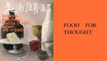 foodforthought 企画展
