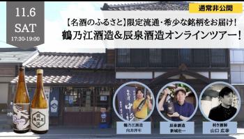 鶴乃江酒造&辰泉酒造オンラインツアー