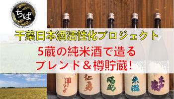 千葉日本酒活性化プロジェクト 5蔵の純米酒で造るブレンド&樽貯蔵酒