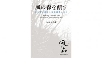 『風の森を醸す~日本酒の歴史と油長酒造のあゆみ~』