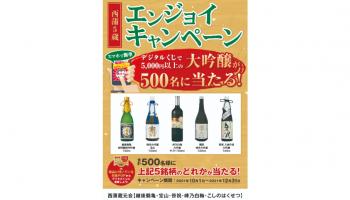 西蒲5蔵 エンジョイキャンペーン