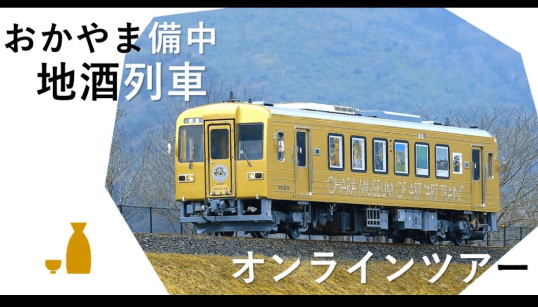 おかやま備中地酒列車 オンラインツアー