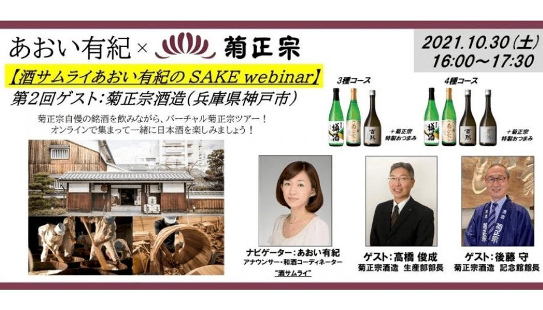 """酒サムライ あおい有紀のSAKE webinar(2) ゲスト:菊正宗酒造 ~酒造りから、酒""""創り""""へ~"""