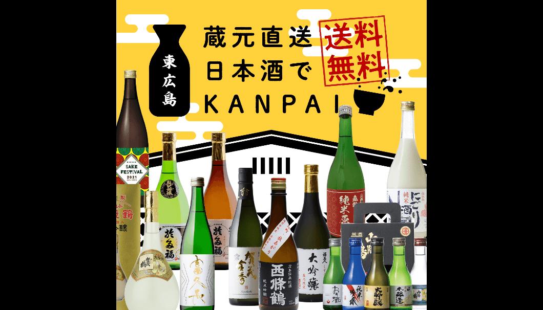 蔵元直送!東広島の日本酒でKANPAI!日本酒送料無料キャンペーン」