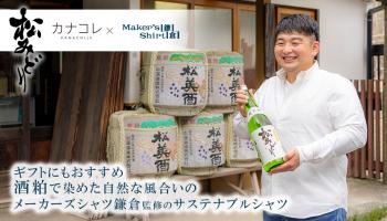 神奈川県丹沢に根づく 地酒の酒粕で染めたメーカーズシャツ鎌倉監修のサステナブルシャツ