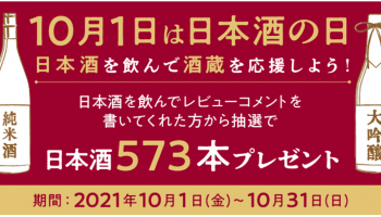 「日本酒を飲んで酒蔵を応援しよう」キャンペーン