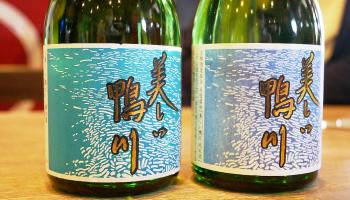 京都酒造組合の共同銘柄「美しい鴨川」