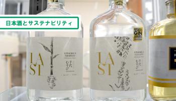 日本酒とサスティナビリティ、エシカルスピリッツ